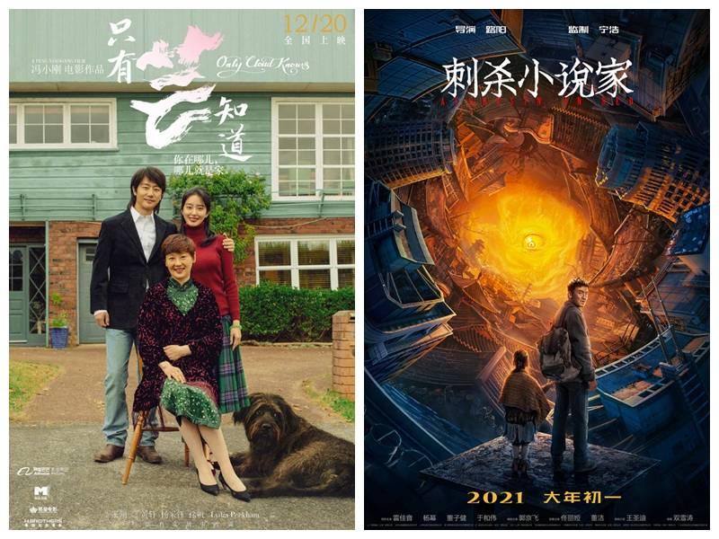 2021内地电影台湾上映配额抽签结果出炉 《只有芸知道》《刺杀小说家》等入选