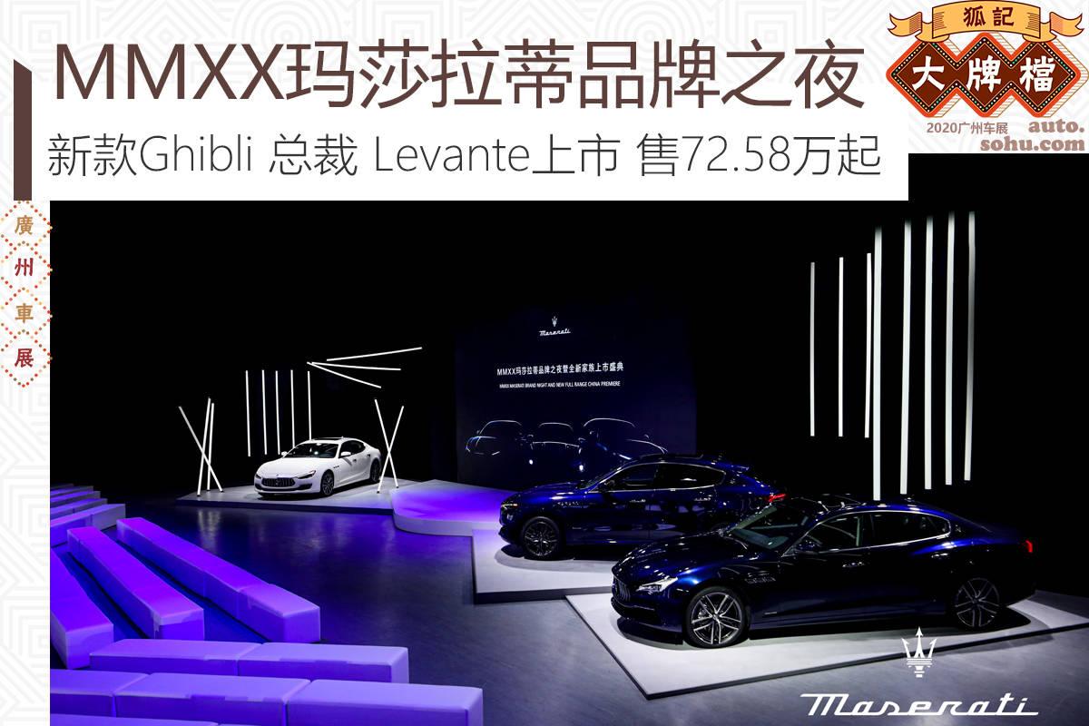 原创MMXX玛莎拉蒂品牌之夜:72.58万新吉卜力、总裁、莱万特正式上线