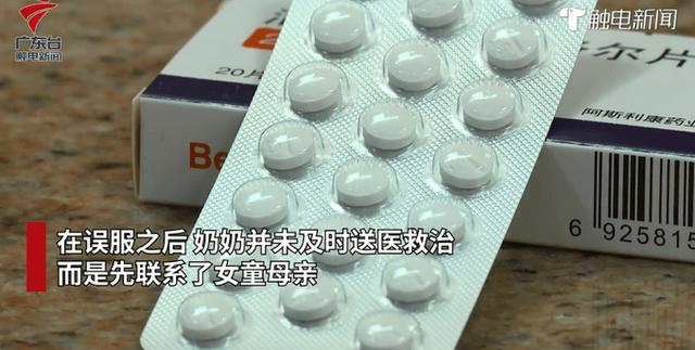 女童误服近40粒降压药不幸身亡(图2)