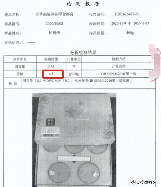 辛巴所售燕窝再引质疑,被打假人王海检测为糖水,成本不到一块?