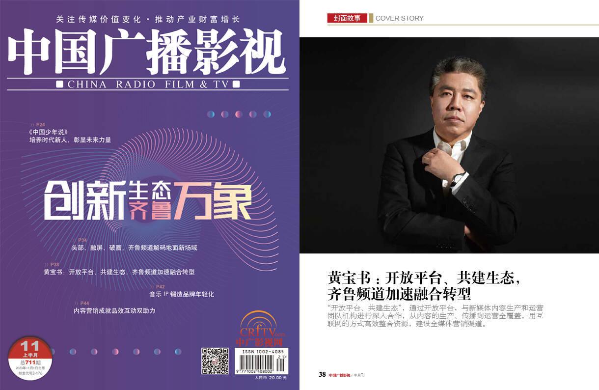《中国广播影视》刊发封面文章 独家专访齐鲁频道总监黄宝书