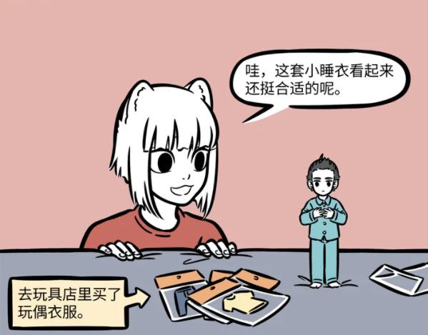 《非人哉》漫画:九月和哪吒同居?原来是哪吒偷吃东西把自己变小