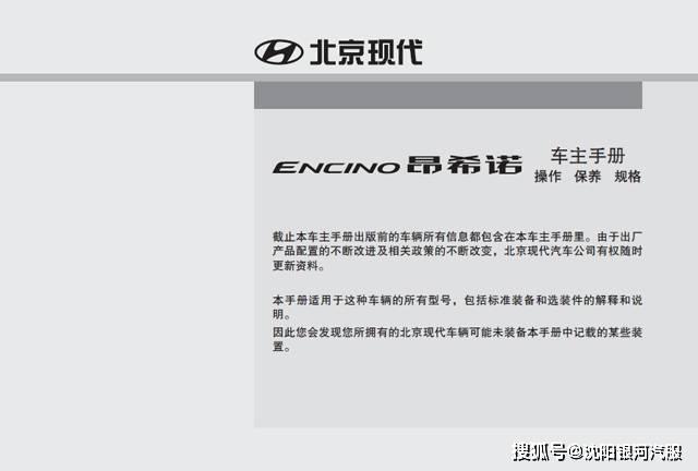 现代恩西诺车主必备:恩西诺用户手册|恩西诺用户手册|恩西诺维护手册