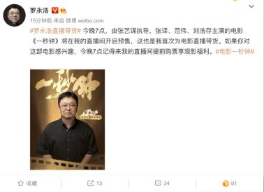 罗永浩猫眼合作电影线上宣发 《一秒钟》优惠券一秒售空