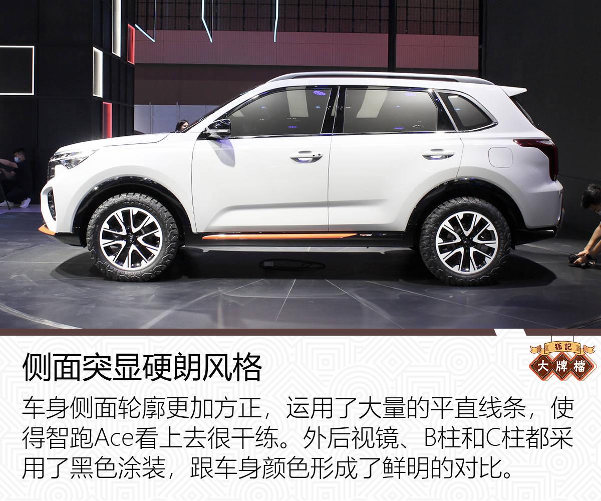 2020广州车展:东风悦达起亚智跑Ace新车解码
