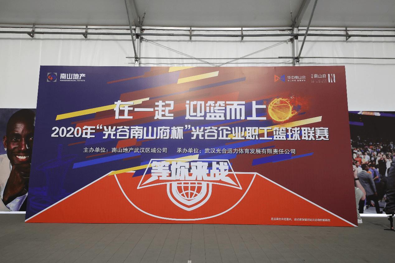 """2020年""""光谷南山府杯""""光谷企业职工篮球联赛完美收官"""