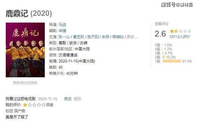 张一山是一切韦小宝版本中最佳的,《鹿鼎记》导演首度回应争议(图6)