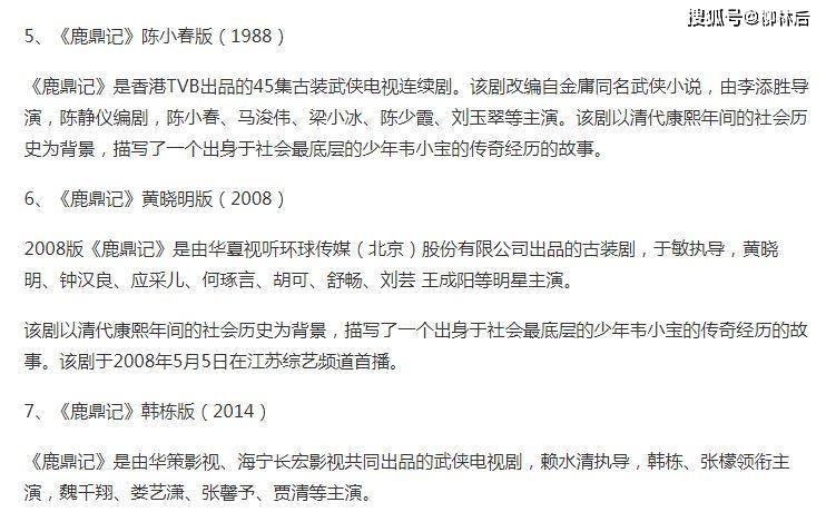张一山是一切韦小宝版本中最佳的,《鹿鼎记》导演首度回应争议(图10)