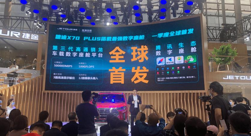 """在最初的广州车展上,奇瑞捷途推出了多款新车,并发布了数字化""""旅行""""生活方式"""