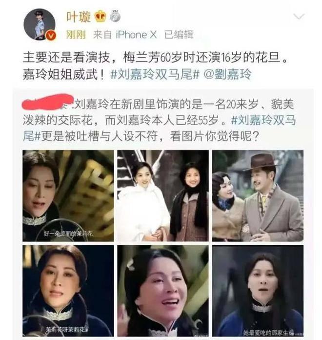 叶璇力挺刘嘉玲演少女:梅兰芳60岁还演16岁呢