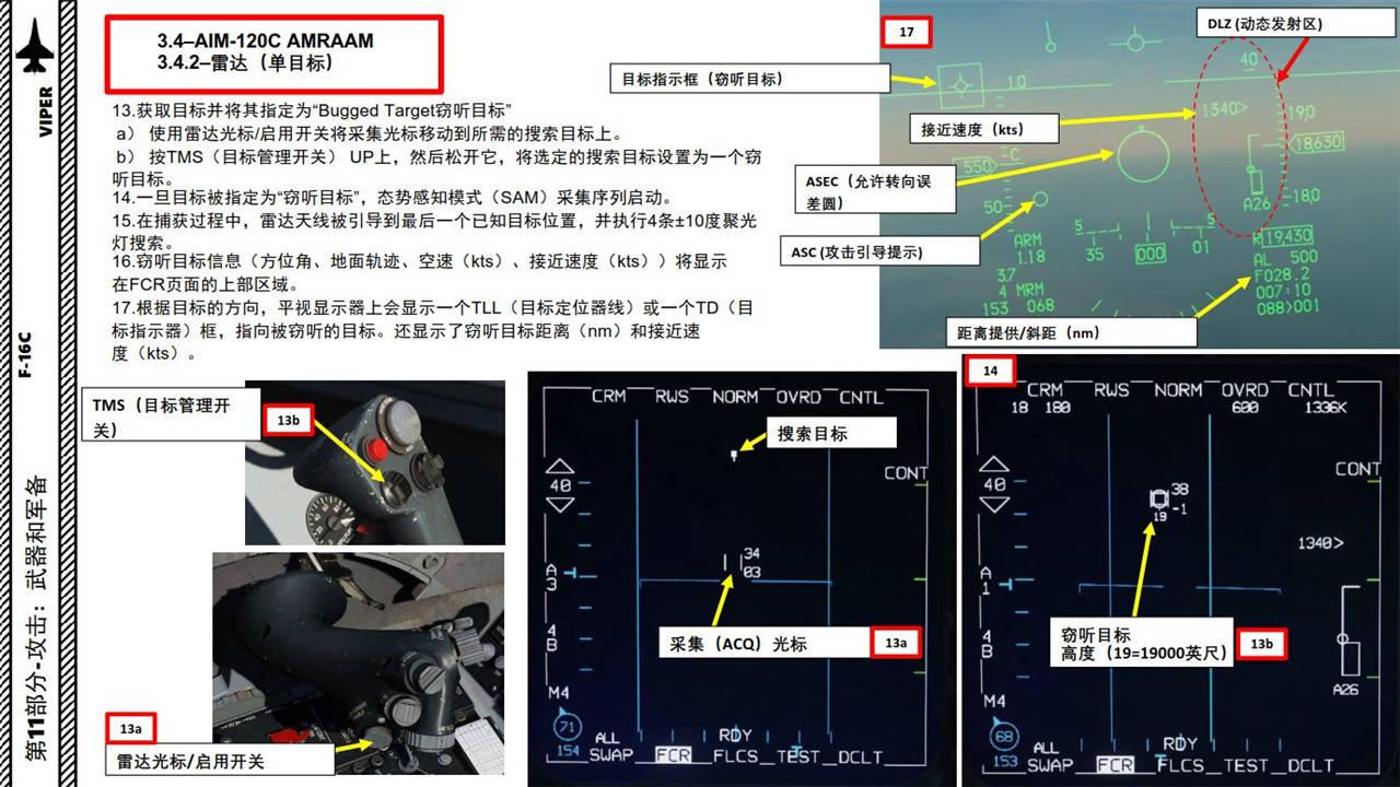 DCS F-16CM VIPER毒蛇 中文指南 11.19雷达(单目标)