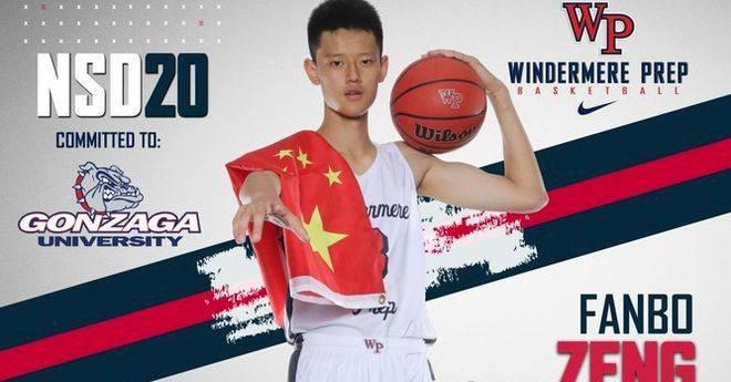 曾凡博:还不能和伟大前辈比如姚明比较 希望能打NBA