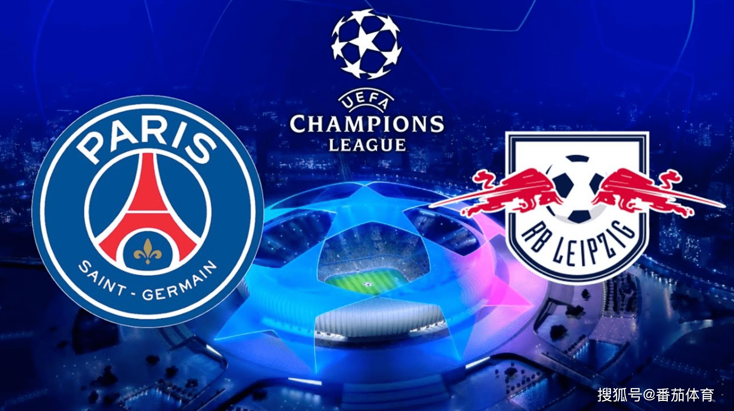 「欧冠杯」巴黎圣日耳曼vsRB莱比锡年夜巴黎复仇莱比锡