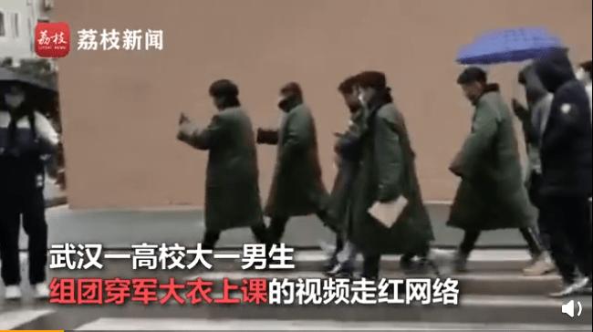 大一男生组团穿军大衣上课,网友:保暖又拉风,真有样儿!