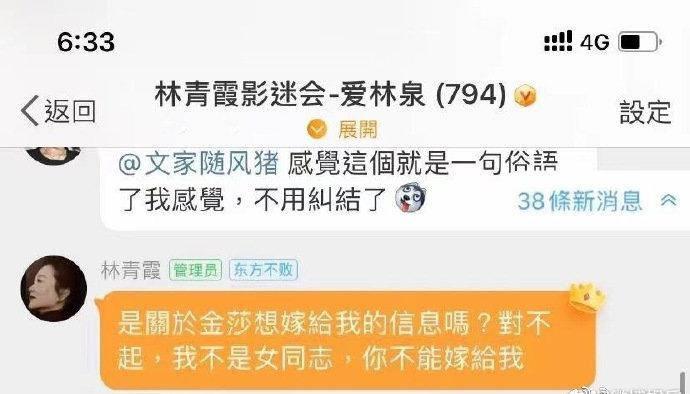 林青霞回应金莎想嫁给自己:对不起,我不是女同志