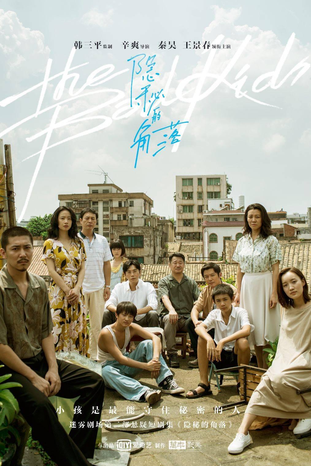 2020搜狐时尚盛典年度国剧提名:《隐秘的角落》