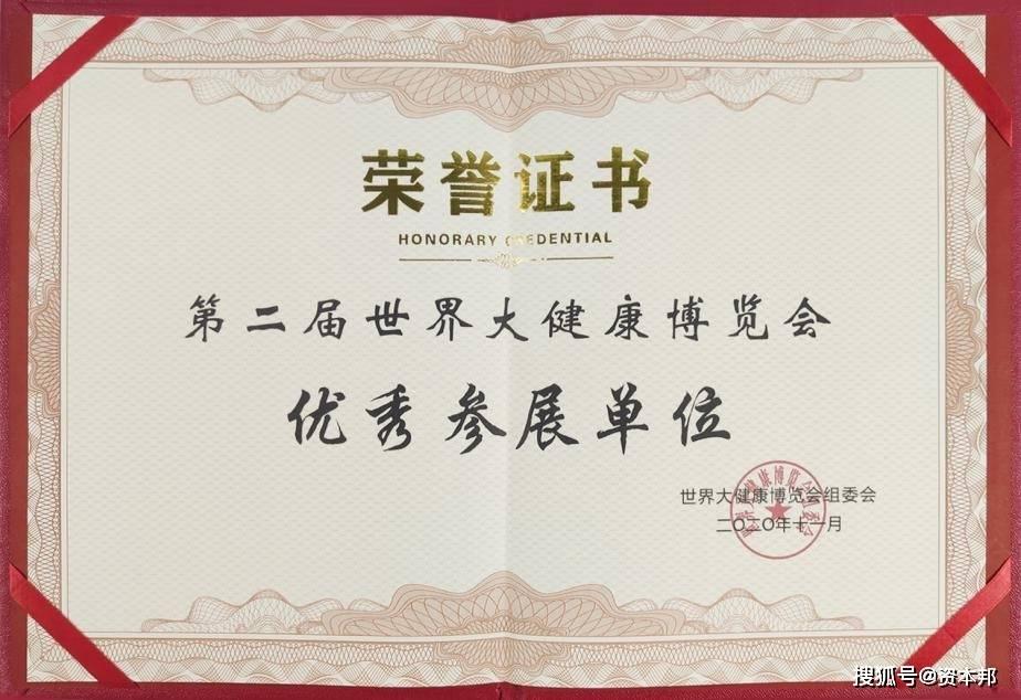 四方光电熊友辉受邀参加第二届世界大健康博览会