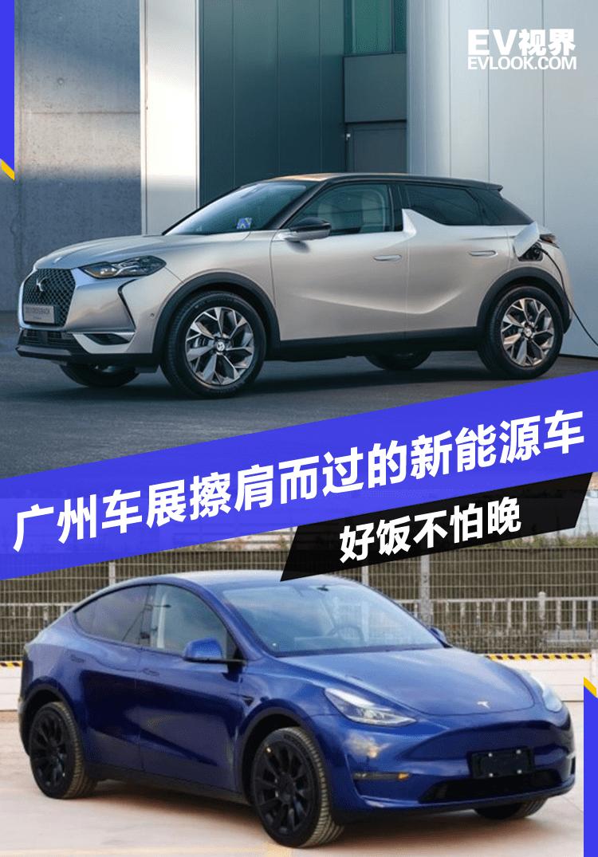 美食不怕路过2020广州车展的后期新能源车型