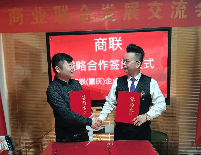 热烈祝贺商联与刘洋帆先生签约战略合作协议,未来将一起携手同行(图2)