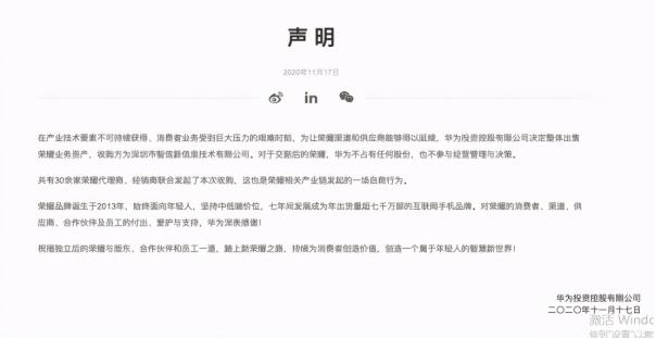 """荣耀""""下嫁""""后首款新机发布,果然与麒麟9000芯片已无缘"""