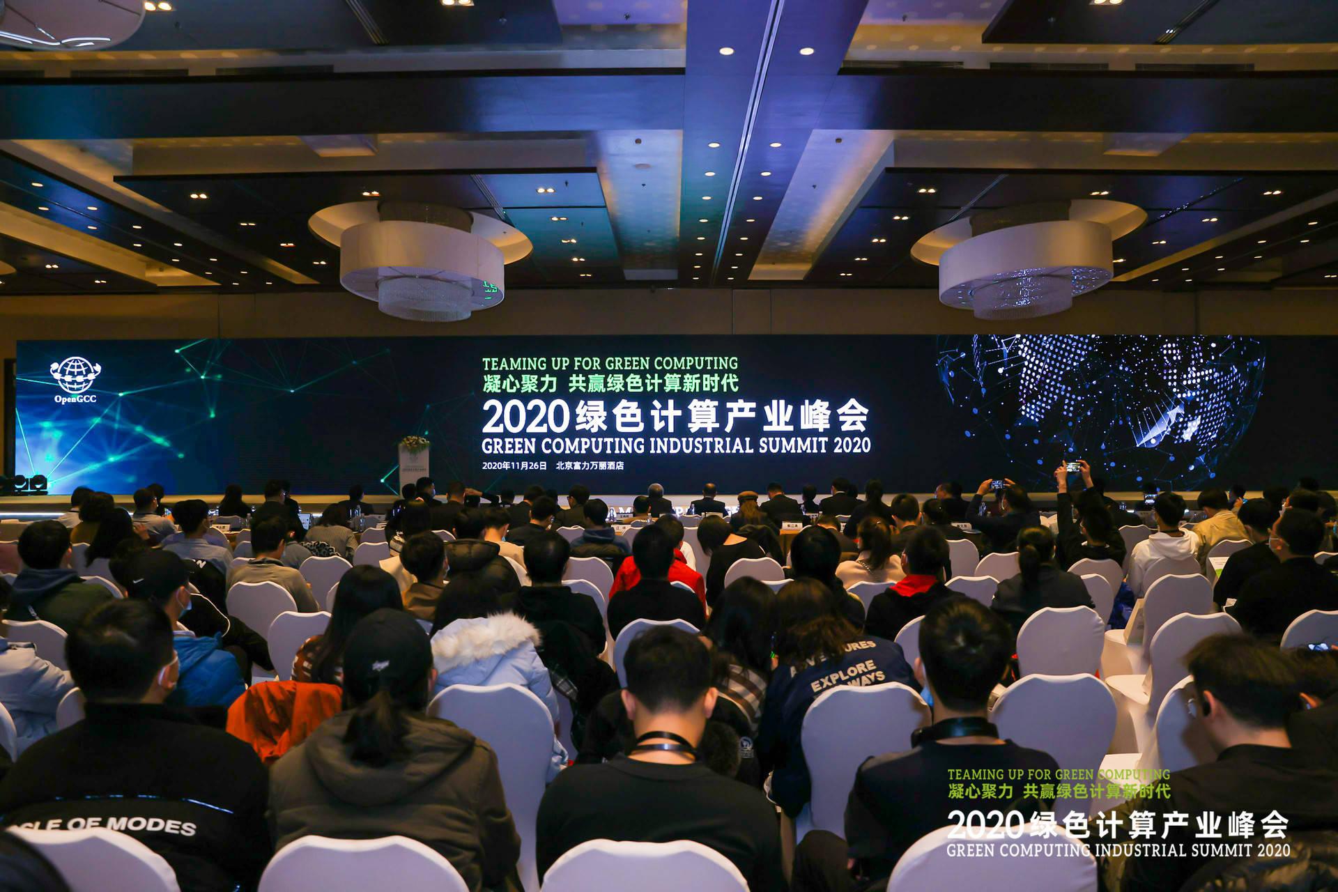 华云数据出席2020绿色计算产业峰会用信创云基座助力金融绿色创新发展