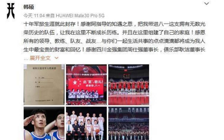 宣布退役!八一男篮球员告别军旅:感谢阿的江知遇之恩