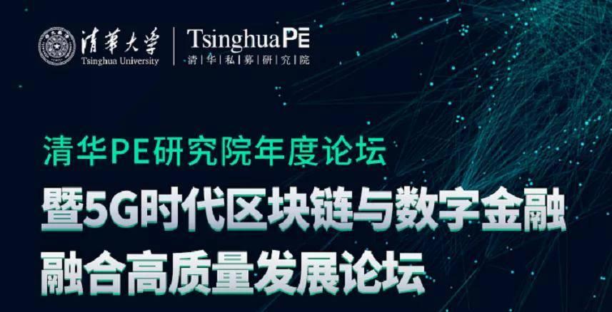 星宫数据协办 | 清华PE研究院年度论坛在清华大学举行