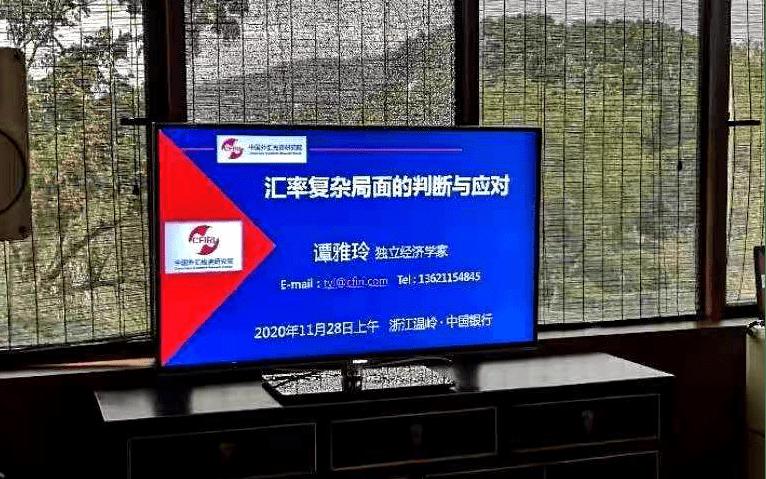 """中国银行台州温岭支行举办""""汇率复杂局面的判"""
