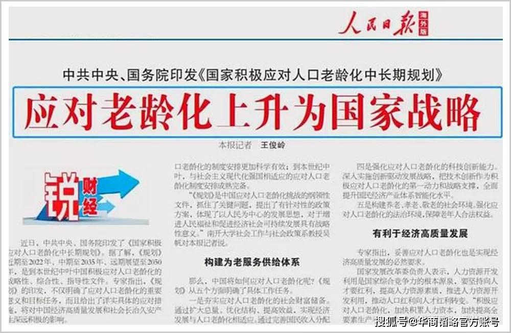 3亿老去的中国人,在哪里安度晚年?_养老