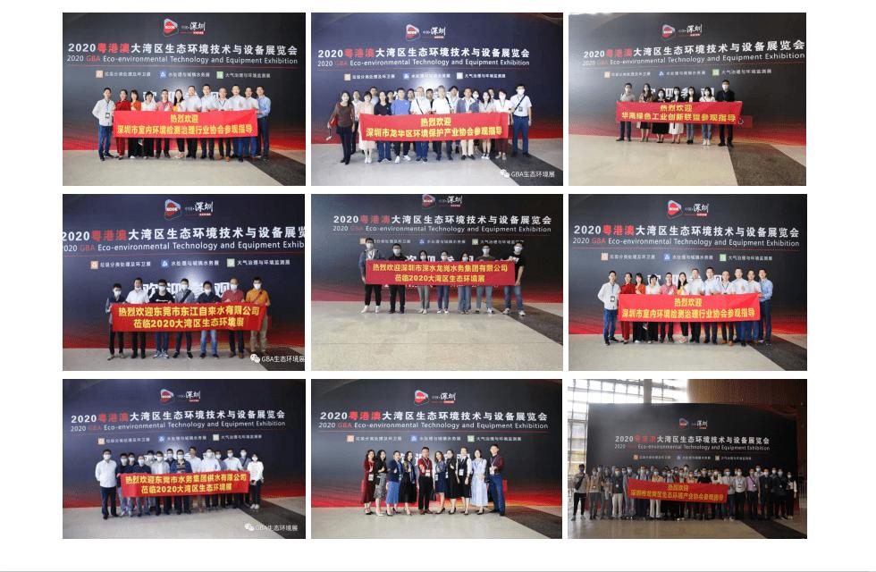 2021深圳环保展览会|2021深圳环保博览会|深圳生态环境展|固废展环境监测展