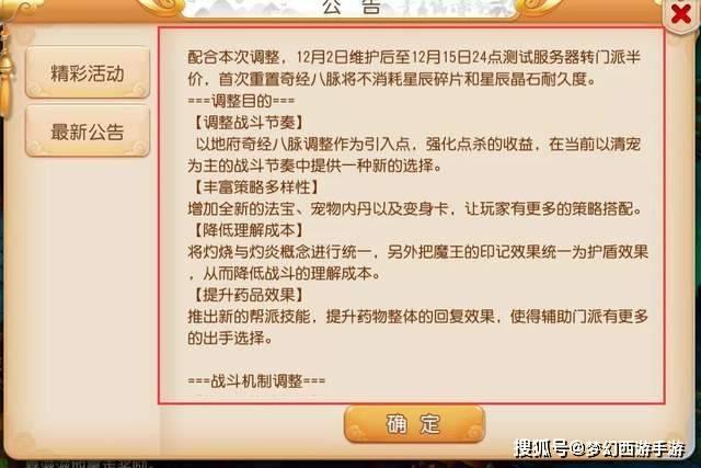 梦幻西游手游维护更新解读战斗调整来袭,全新秘境重磅上线!
