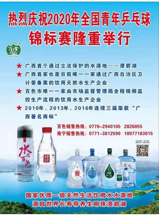 百澄山泉成为2020年全国青年兵乓球锦标赛唯一指定饮用水