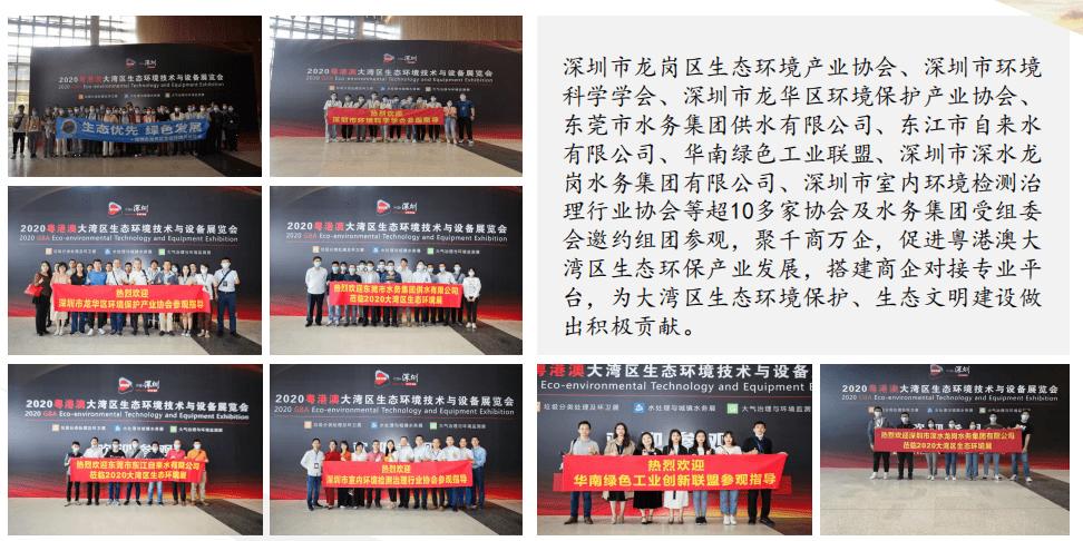 2021中国环保展|2021中国深圳环保设备展_参展通知