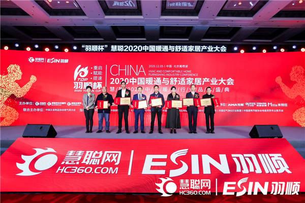 """""""羽顺杯""""2020中国暖通与舒适家居产业大会在北京雁栖湖隆重举行"""