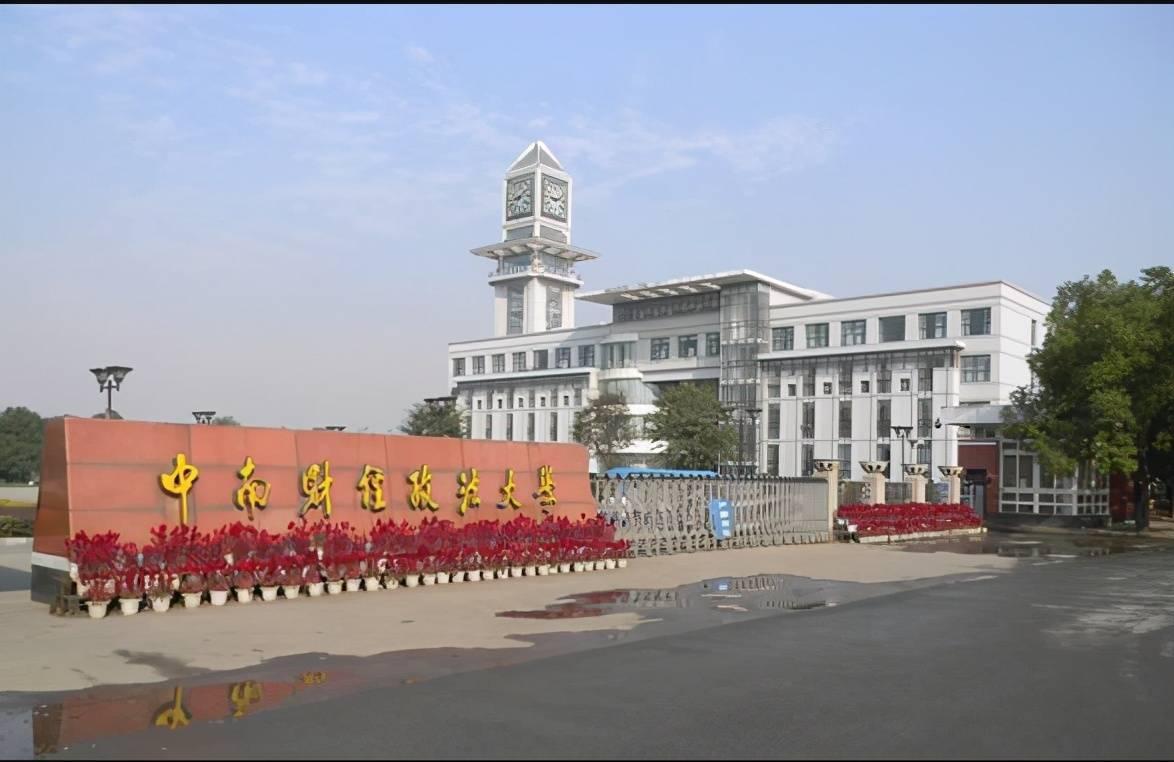 中南财经政法大学西苑