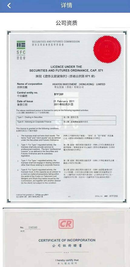 """""""海博体育""""* 【曝光】香港""""华友团体""""杀猪盘骗局圈钱上亿,彻底崩盘!(图3)"""
