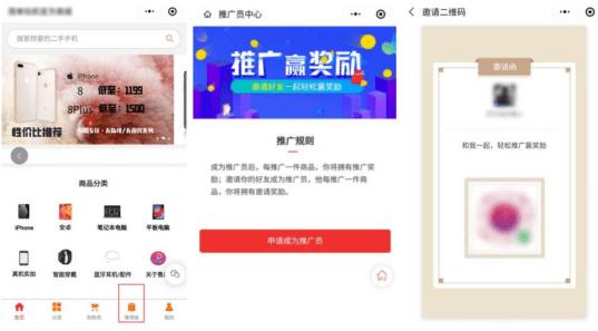 实体零售店运营案例分享3深圳智X数码港百万推广活动