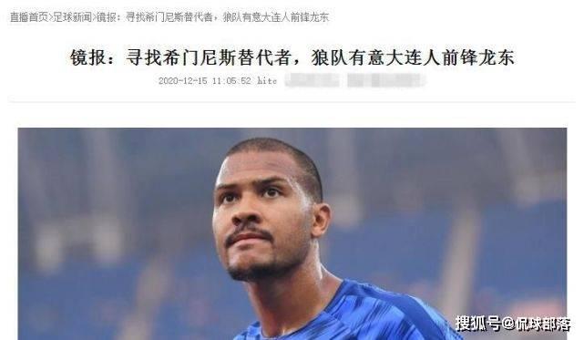 原创             28场造20球!中国足球的荣耀:31岁中超巨星被英超劲旅看上