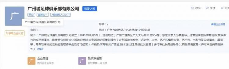 企业大数据途径:广州富力已更名为广州城足球沙龙