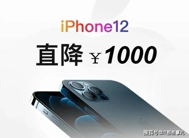 原装iPhone 12滴几千块。苹果发起价格战。国产手机如何应对?