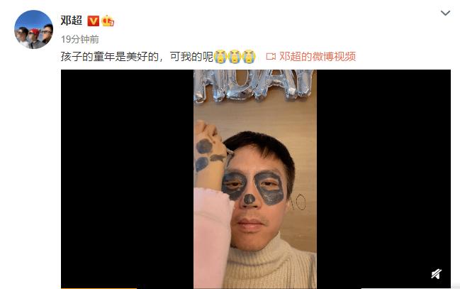 邓超晒视频分享自己被等等小花画成熊猫脸