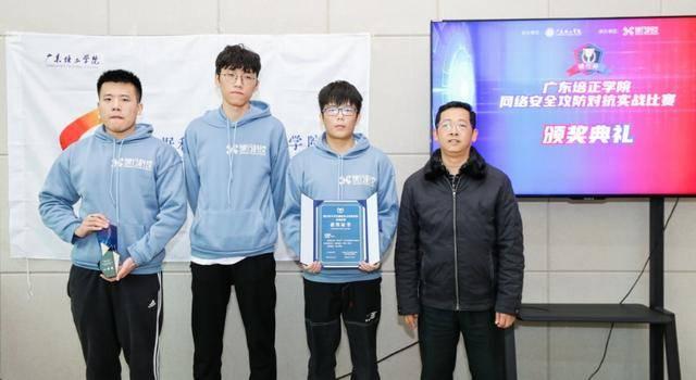 广东培正学院锦行杯大学生网络安全攻防对抗实战圆满落幕