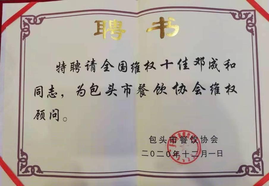 邓成和被包头市餐饮协会特聘为维权顾问