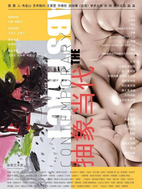 抽象当代・艺术大展将于26日在郑州白咖当代艺术中心开幕