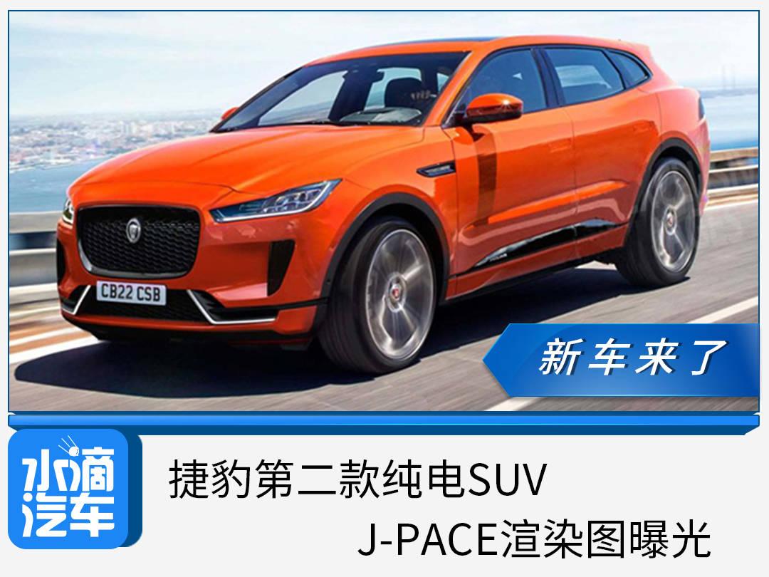 原厂捷豹第二款纯电动SUV,J-PACE渲染曝光