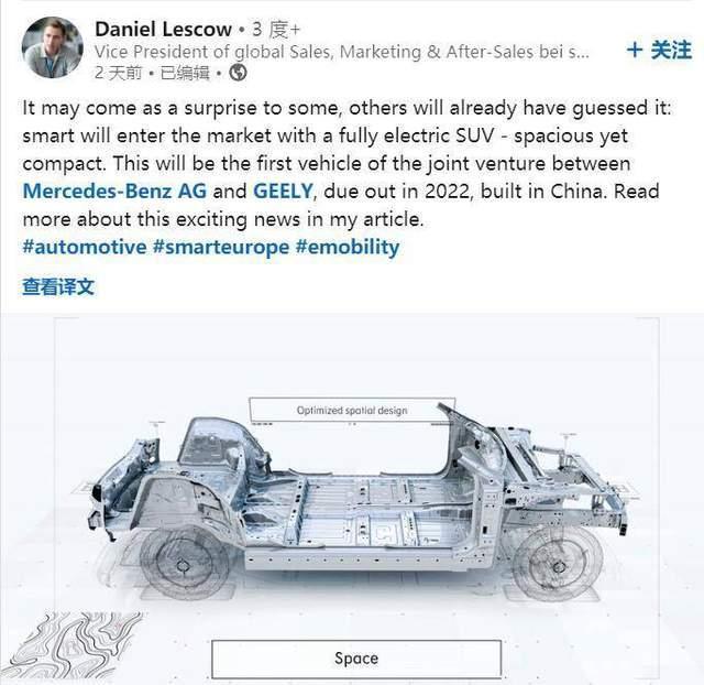 智能新车信息曝光将于2022年推出