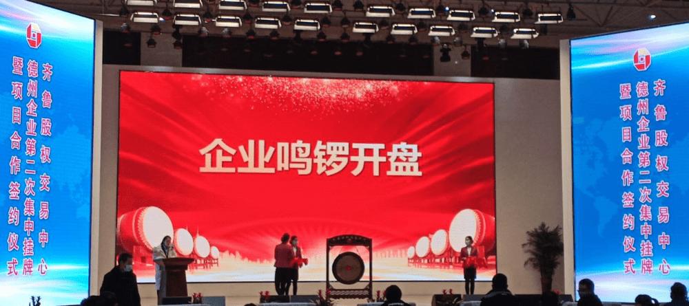 山东省乐陵市领航科技电子有限公司在齐鲁股权正式鸣锣上市