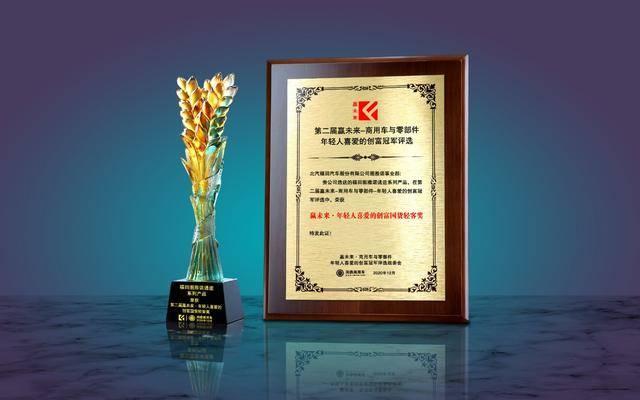 """年轻就是未来,图瓦诺获得了年轻人喜爱的""""创造丰富国内商品轻客奖"""""""