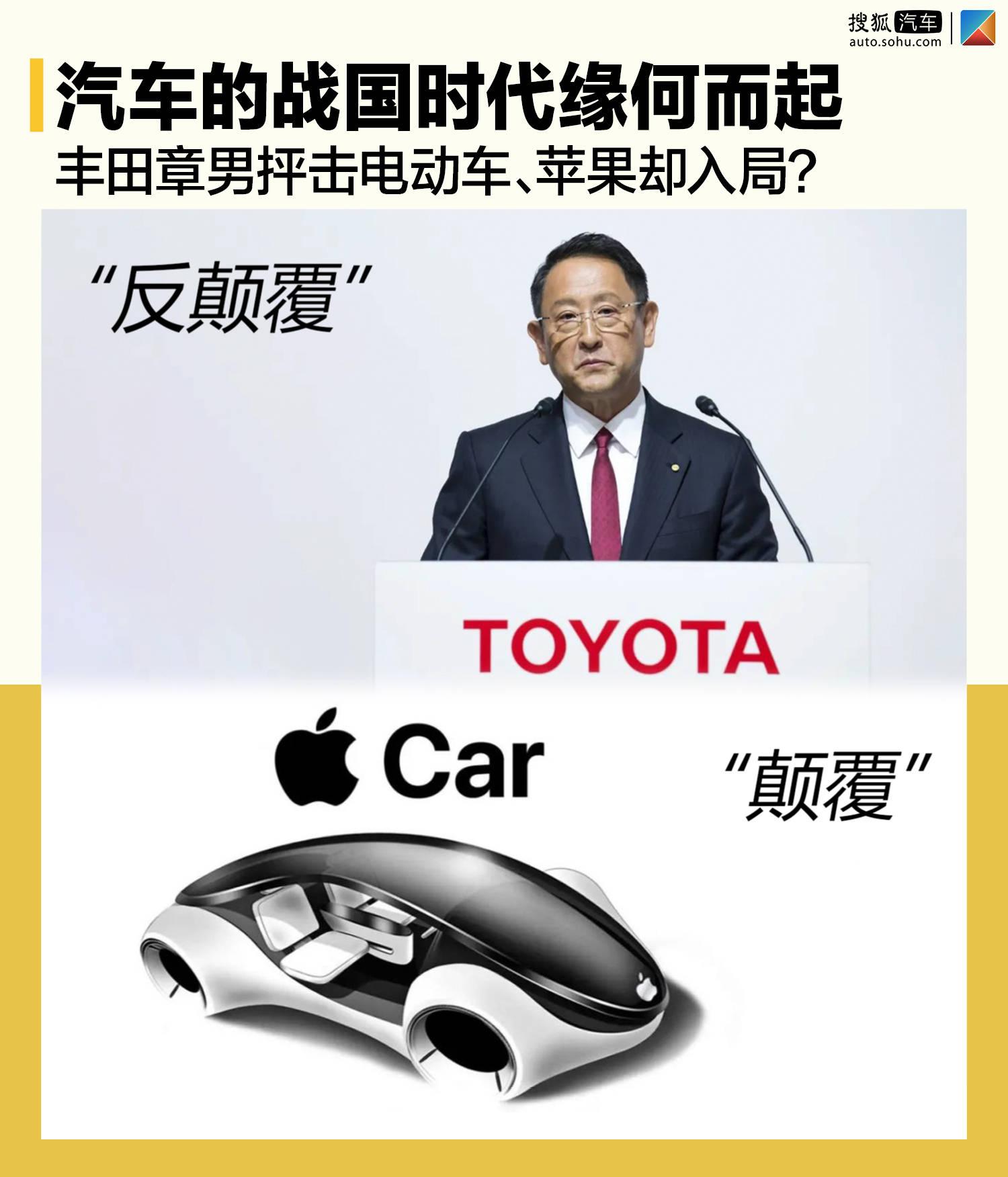 丰田章男抨击电动车、苹果却入局 汽车为何会出现战国时代?