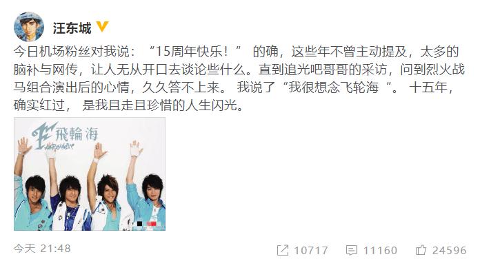 """汪东城庆飞轮海出道十五周年 感慨""""我很想念飞轮海"""""""